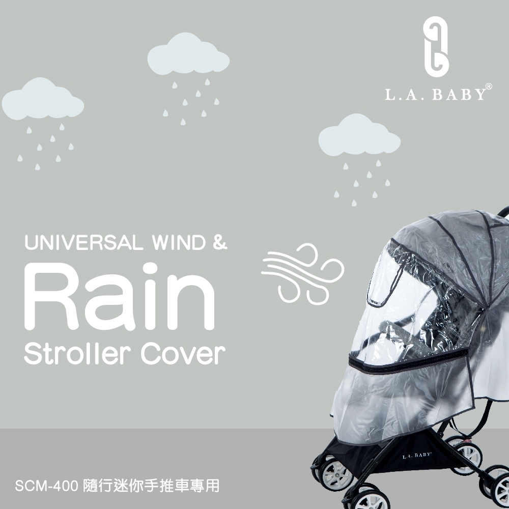 L.A. Baby 推車防風雨罩(高景觀型手推車適用-隨行迷你推車適用)