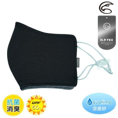 【ADISI】銅纖維消臭抗UV立體剪裁口罩 AS20024 (外黑/內藏青) 單入