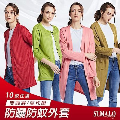 【ST.MALO】高透氧輕盈莫代爾/針織防蚊防曬外套(10款)