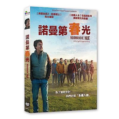諾曼第春光 DVD