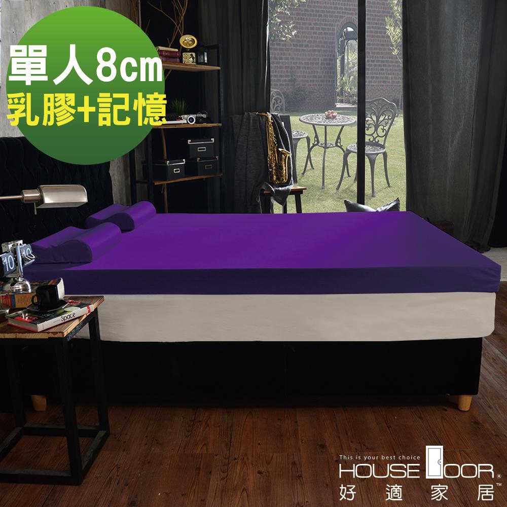 House Door 大和防蹣抗菌表布 8cm雙膠床墊-單人3尺(乳膠+記憶) product image 1