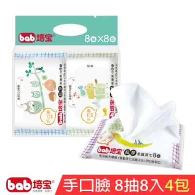 培寶手口臉用嬰兒柔濕巾8抽8入x4包