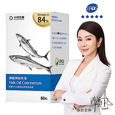 大研生醫 德國頂級魚油(60粒)
