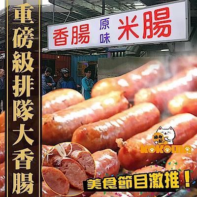 極鮮配 食尚玩家報導 超人氣噴汁香腸 (550g±10%/包)-6包入