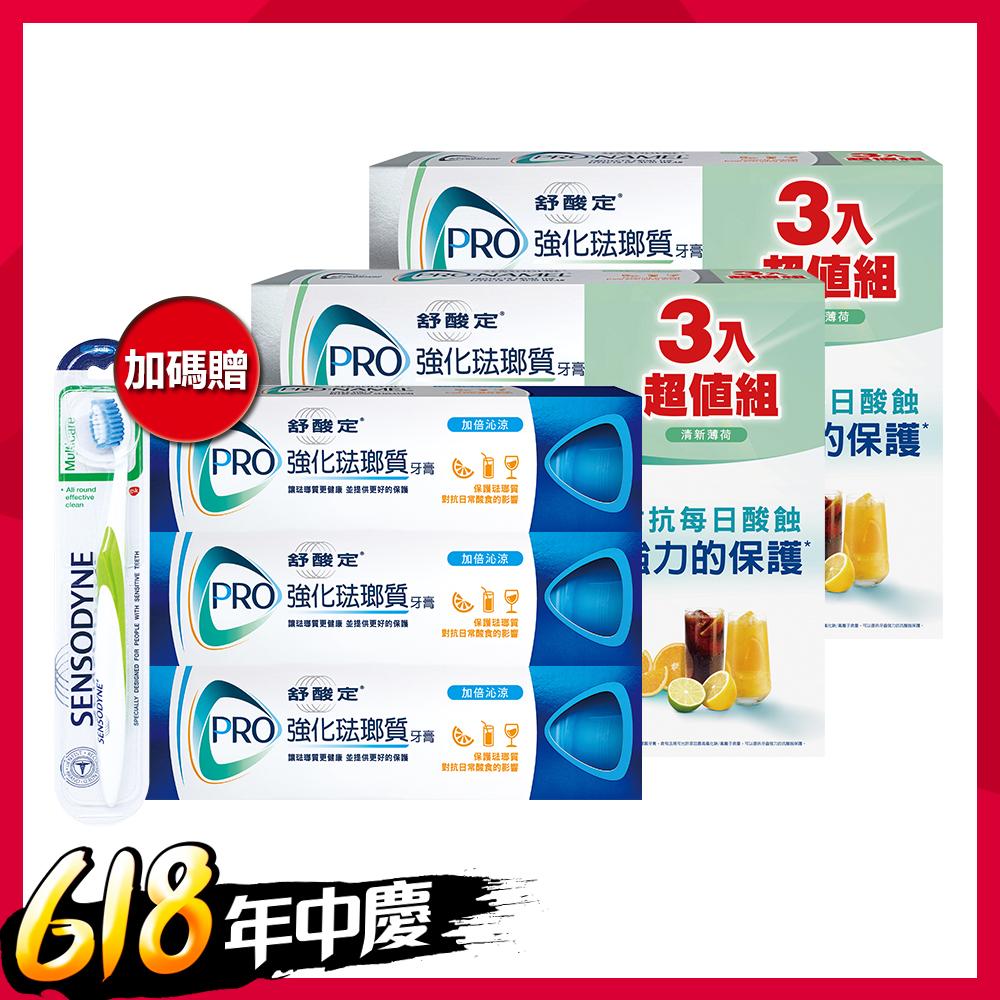 [時時樂限定]舒酸定 強化琺瑯質10入組 清新薄荷110gX6+沁涼牙膏110gX2+贈牙膏牙刷