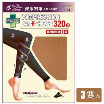 [激降!時時樂限定] 蒂巴蕾健康對策320D醫用輔助襪 九分-3雙組