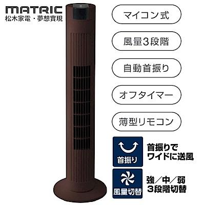 松木家電MATRIC舒適風微電腦涼廈扇(MG-AF8008M)