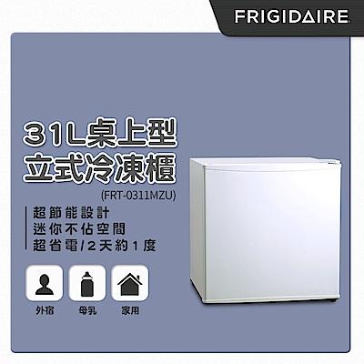 Frigidaire富及第 31L桌上型立式冷凍櫃 節能型 FRT-0311MZU