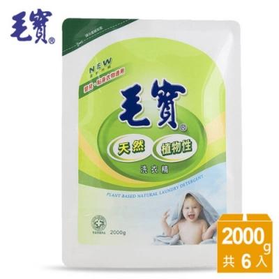 毛寶 天然植物洗衣精-補充包(2000gX6入/箱)