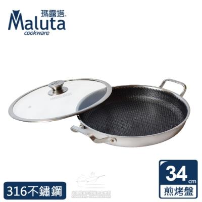瑪露塔 316不鏽鋼陶晶煎烤盤34公分(附蓋)