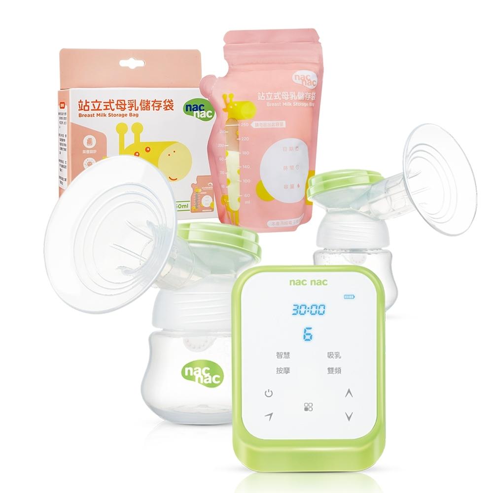 nac nac觸控式雙邊電動吸乳器 送站立式母乳儲存袋250ml