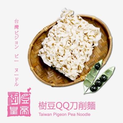 樹豆皇帝‧樹豆QQ刀削麵(六入/袋)