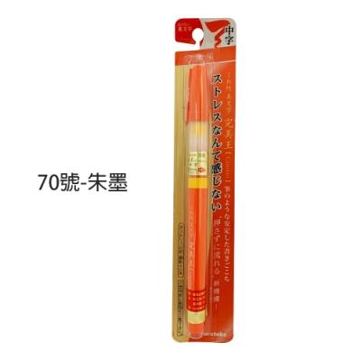 吳竹 朱色墨筆-中字 完美王70號
