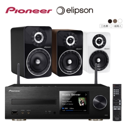 【Pioneer】CD網絡播放器+elipson書架型組(XC-HM86+PF 6B)