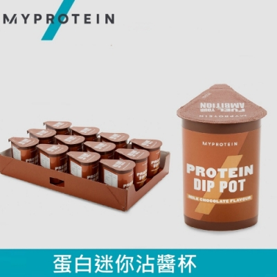【英國 MYPROTEIN】DIP POT高蛋白迷你沾醬杯(牛奶巧克力/12x52g/盒)