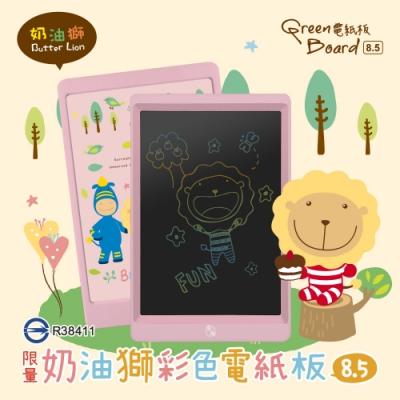 Green Board 奶油獅8.5吋彩色電紙板 限量聯名款 (塗鴉/寫字/手寫板)