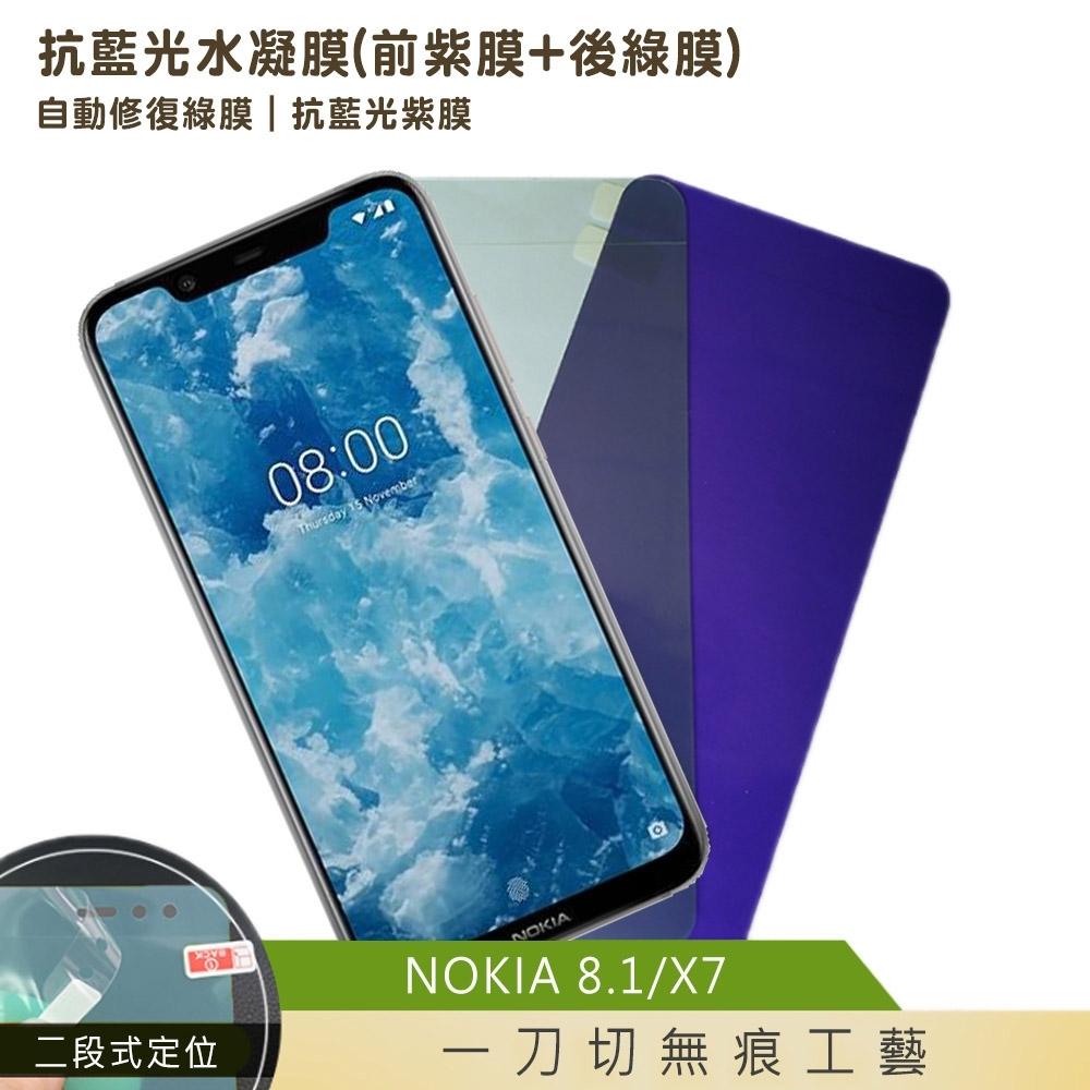 QinD NOKIA 8.1/X7 抗藍光水凝膜(前紫膜+後綠膜)