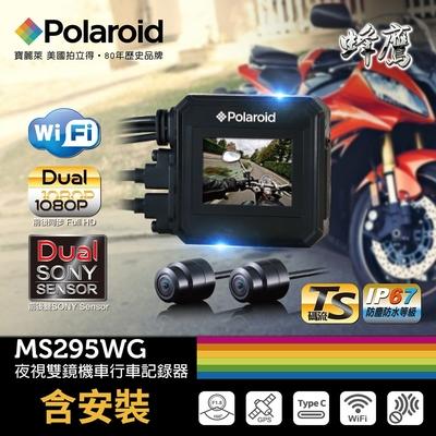 含安裝【Polaroid寶麗萊】MS295WG 機車夜視前後雙鏡頭行車記錄器-內附32G卡-加贈2好禮
