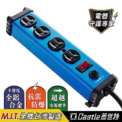 【Castle 蓋世特】鋁合金電源突波保護插座-3孔/4座(IA4晶湛藍)/延長線