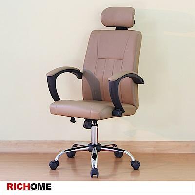 【RICHOME】尊爵高背皮面主管椅