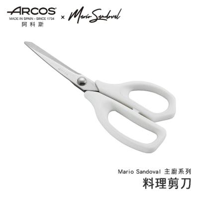 【西班牙ARCOS】Mario Sandoval米其林主廚系列 21.5cm 料理剪刀(快)