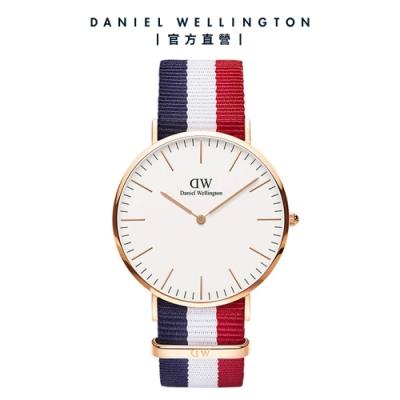 【Daniel Wellington】官方直營 34mm/36mm 織紋錶 絕版 限時特價 DW手錶