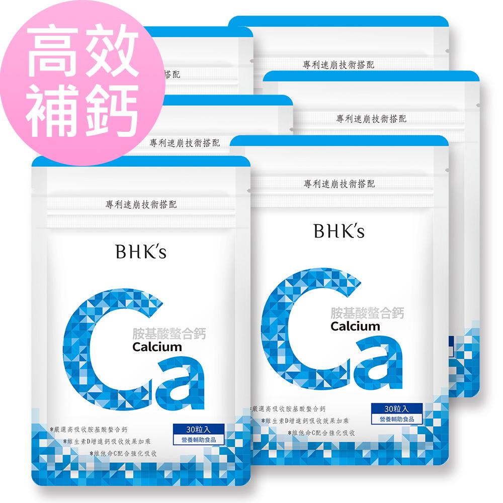 BHK's 胺基酸螯合鈣錠 (30粒/袋)6袋組