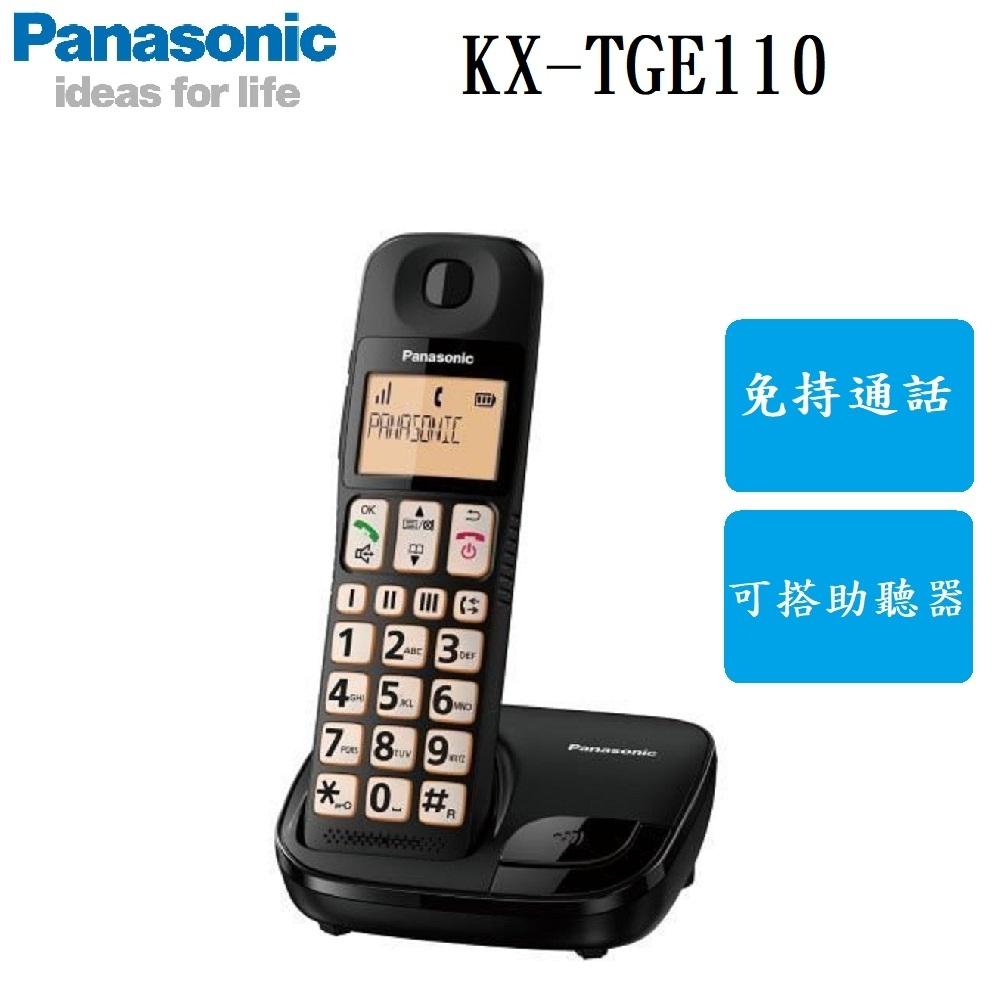 國際牌 DECT數位無線電話 KX-TGE110/KX-TGE110TW