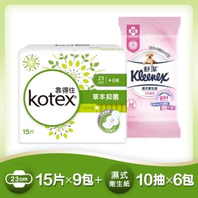 靠得住草本抑菌23cm衛生棉(15片x9包)+舒潔女性濕式衛生紙(10抽x6包)