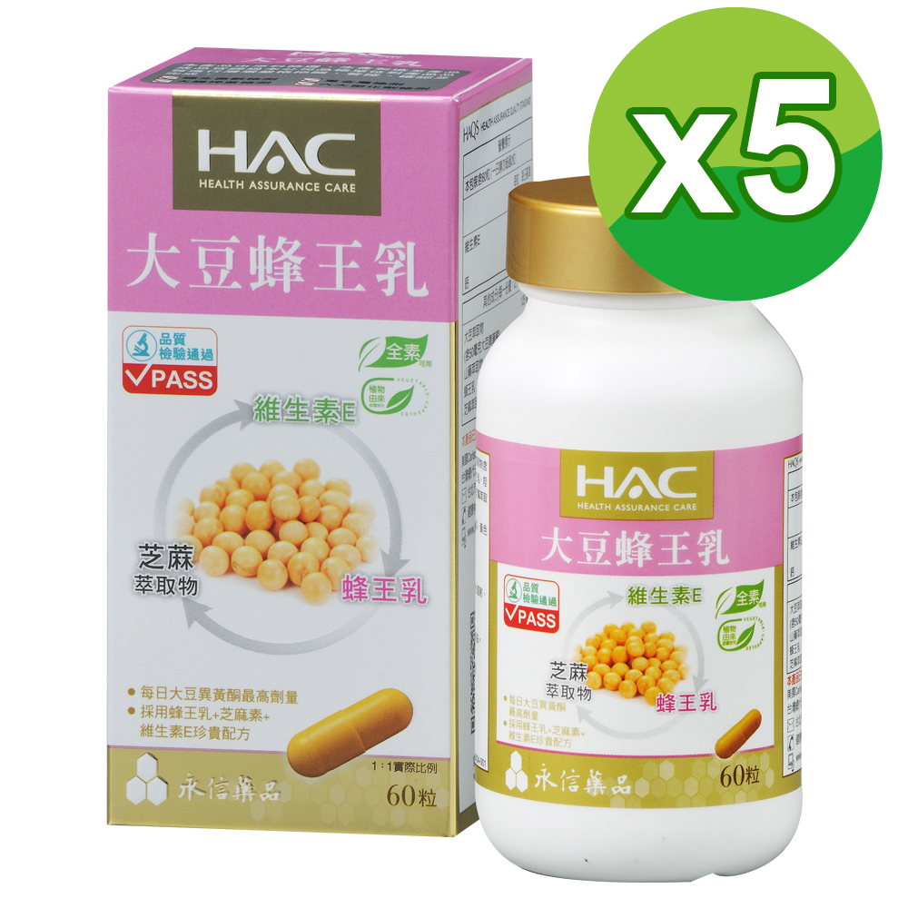【永信HAC】 大豆蜂王乳膠囊(60粒/瓶)5瓶組