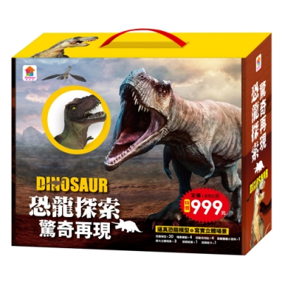 恐龍探索驚奇再現