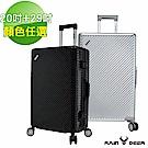 RAIN DEER 時尚巴黎20+29吋PC+ABS鋁框行李箱(多色任選)