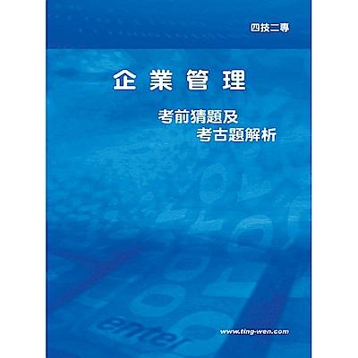 企業管理考前猜題及考古題解析(2版)