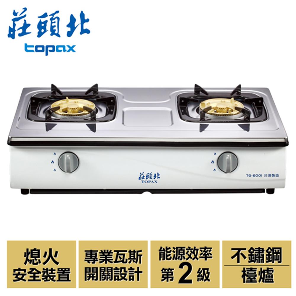 莊頭北 TOPAX 傳統式安全瓦斯爐 TG-6001T (不繡鋼+桶裝瓦斯)