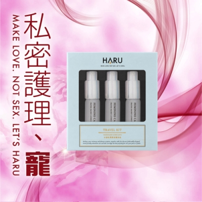 HARU 女性私密護理水溶性潤滑液-情愛隨身香水瓶