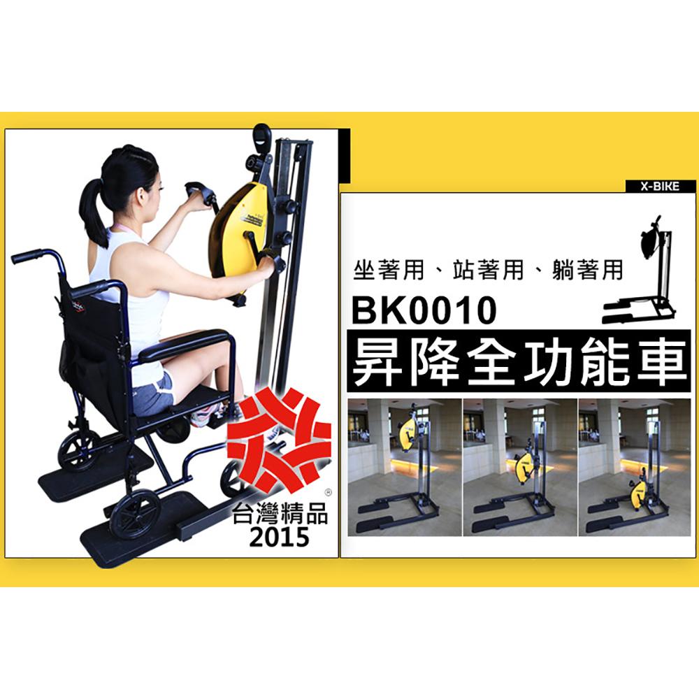 【 X-BIKE 晨昌】昇降全功能車(輪椅可用) 台灣精品 BK0010