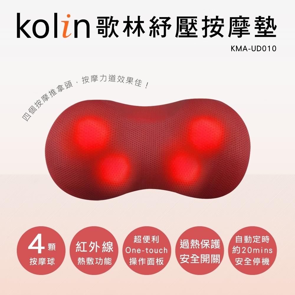 歌林Kolin-揉捏紓壓按摩靠墊(KMA-UD010)