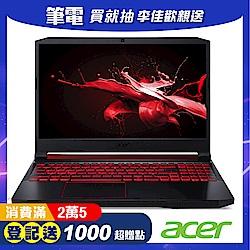 [無卡分期-12期]Acer AN515-54-770E 15吋筆電(i7-9750H