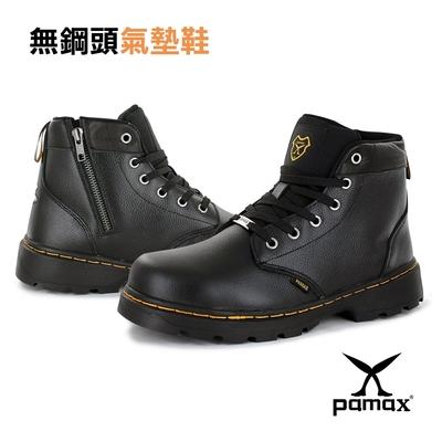 PAMAX帕瑪斯【帥氣馬丁工作靴】PPW88601-無鋼頭-內側拉鍊-頂級氣墊-新型專利底