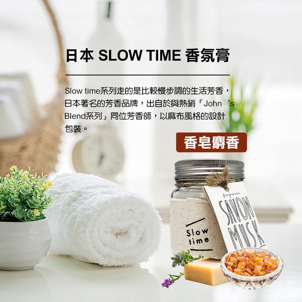 日本 Slow Time 香氛膏 香皂麝香 140g