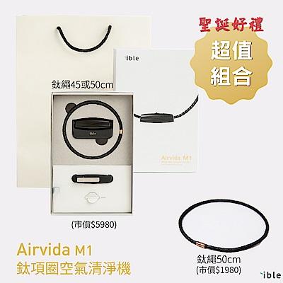 限時獨家|Airvida 鈦項圈空氣清淨機45/50cm+鈦繩50cm