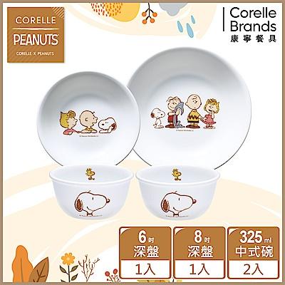 (雅虎獨家)【美國康寧】CORELLE SNOOPY FRIENDS 餐桌日常4件式餐具組-D08