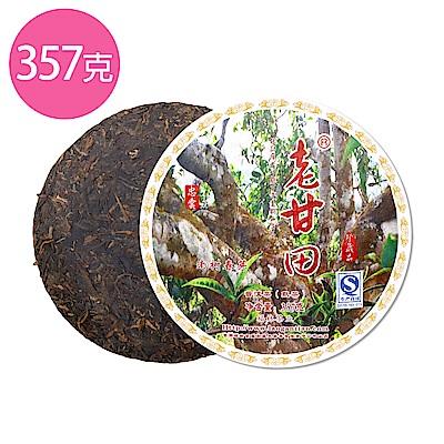老甘田 老樹春芽 普洱茶(熟茶) 357克