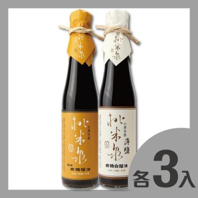 桃米泉 頂級有機蔭油3瓶+有機薄鹽白蔭油3瓶(410ml/瓶)