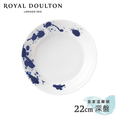 Royal Doulton皇家道爾頓 Pacific海洋系列 22cm深盤 (浪花)