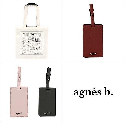 agnes b. 經典包袋/配件(5款任選)