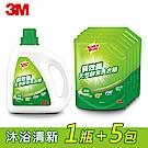 3M 長效型天然酵素洗衣精超值組 (沐浴清新 1瓶+5包)