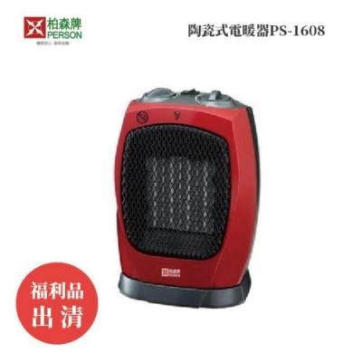 福利品 柏森牌 3段速PTC陶瓷式電暖器 PS-1608