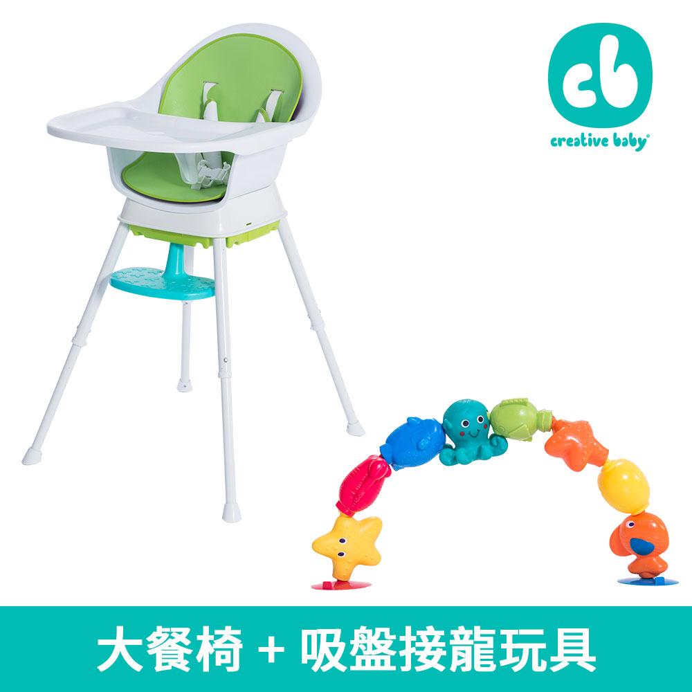 【美國 Creative Baby】三合一成長型寶寶大餐椅+吸盤接龍玩具(綠色款)