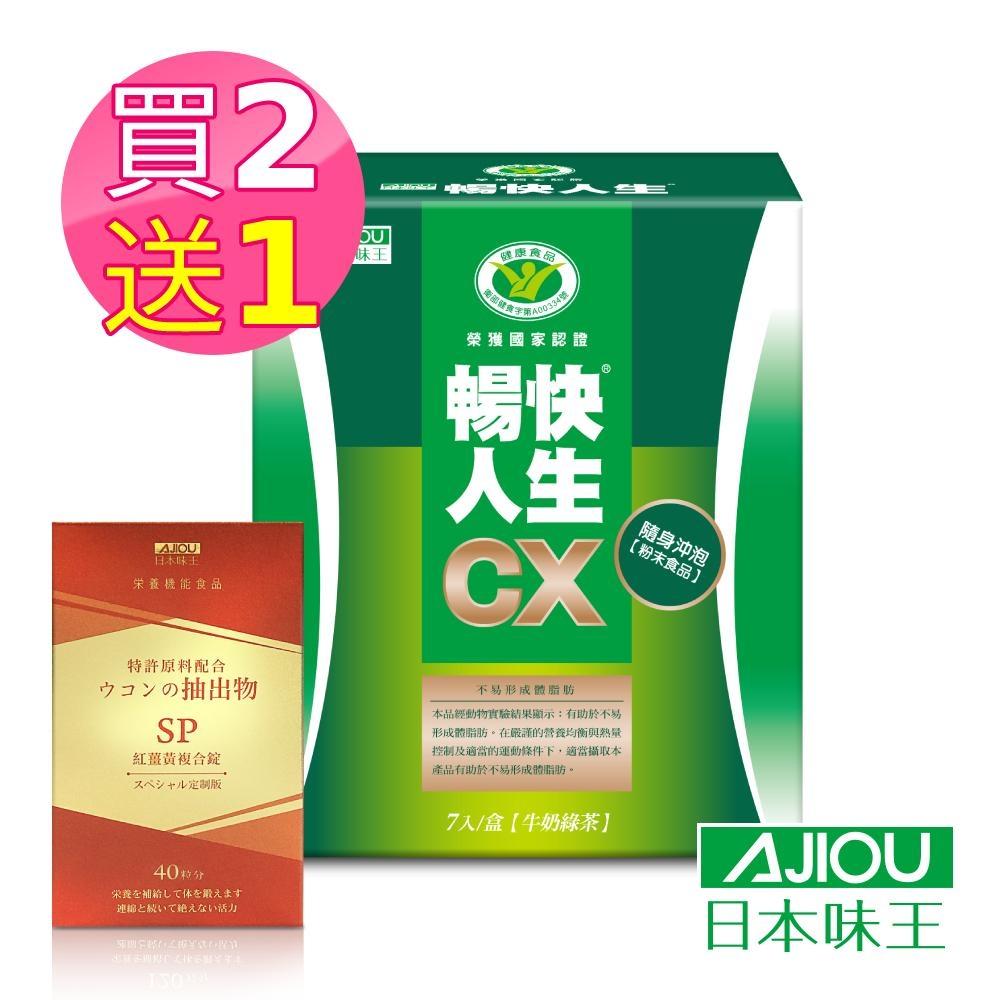 日本味王 暢快人生CX (7包/盒)X2 +贈SP紅薑黃40粒 效期:2019/12/29